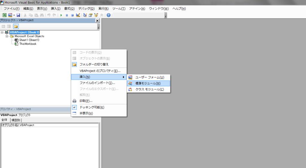 プロジェクト内から標準モジュールを挿入