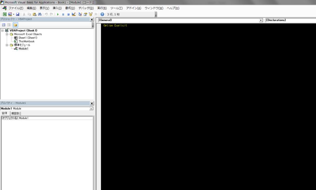 標準モジュール挿入後の画面
