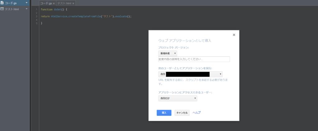 ウェブアプリケーションとして導入 設定画面