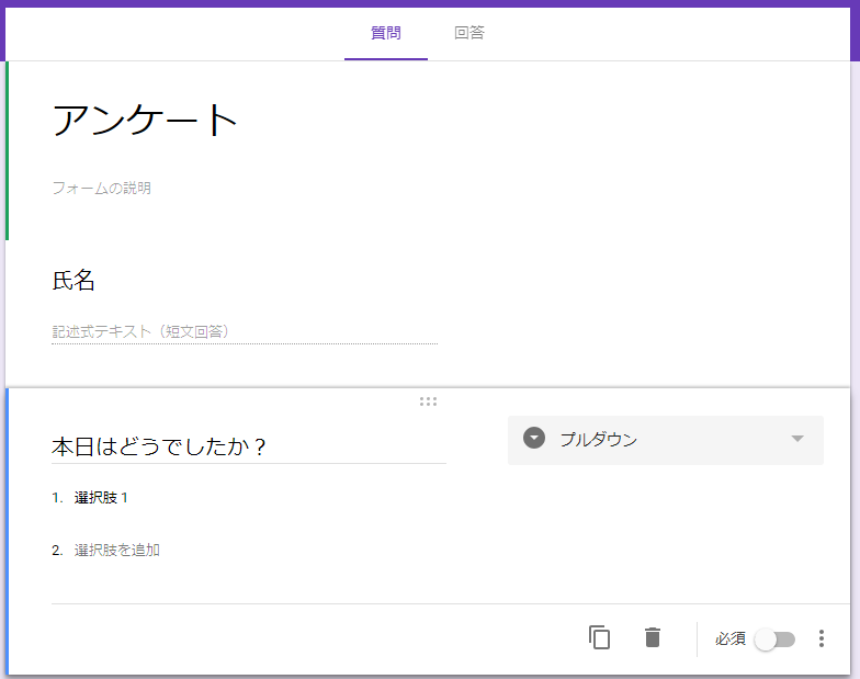 フォーム編集画面(プルダウン反映前)