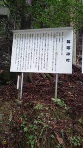 韓竈神社 御由緒