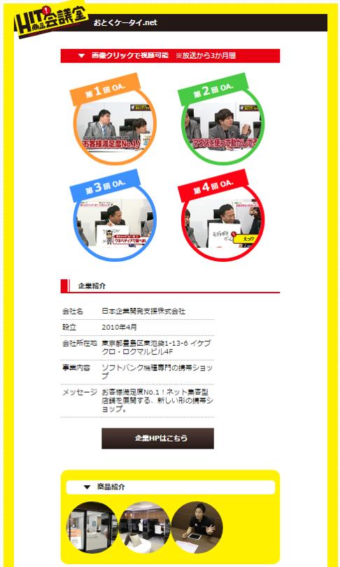 「おとくケータイ.net」(日本企業開発支援株式会社)はテレビ番組でも取り上げられた事のある注目企業