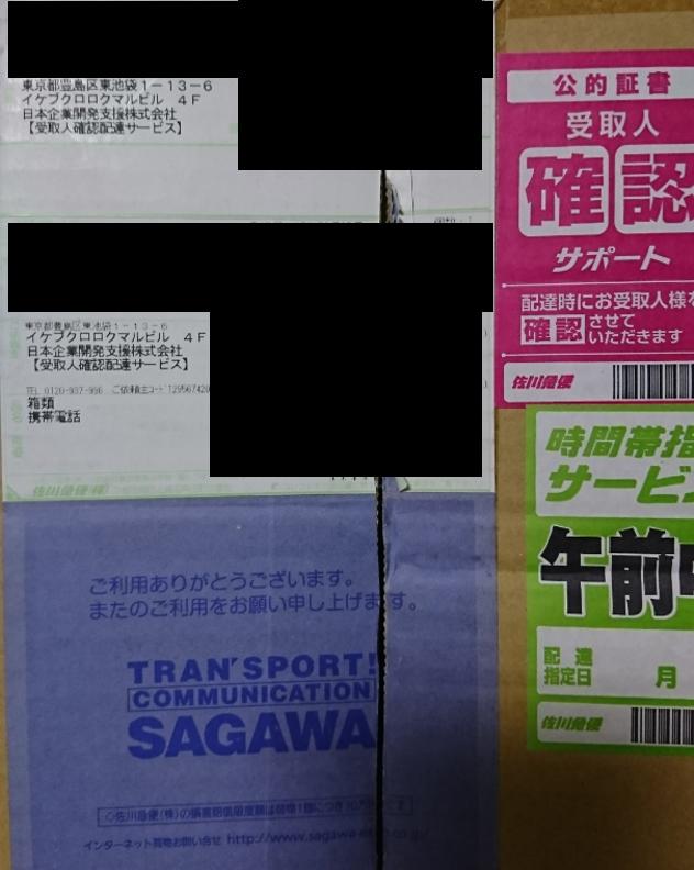 「おとくケータイ.net」(日本企業開発支援株式会社)から実際に届いた箱