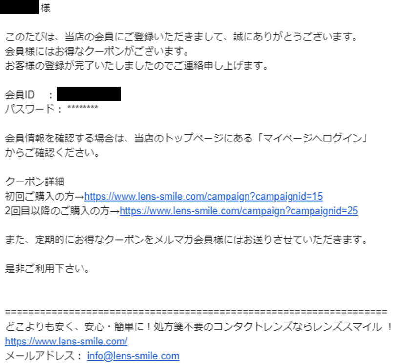 コンタクトレンズショップ「レンズスマイル」会員登録完了メール