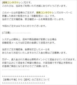 コンタクトレンズショップ「湘南コンタクトレンズ」注文内容確認メール