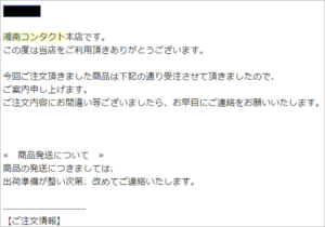 コンタクトレンズショップ「湘南コンタクトレンズ」注文確認(受注)メール