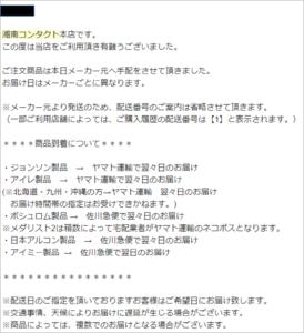 コンタクトレンズショップ「湘南コンタクトレンズ」発送手配完了メール