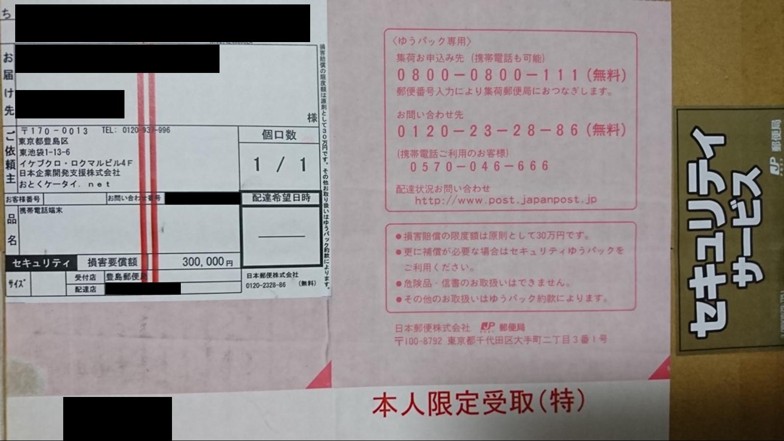 「おとくケータイ.net」(日本企業開発支援株式会社)から届いた2度目の箱