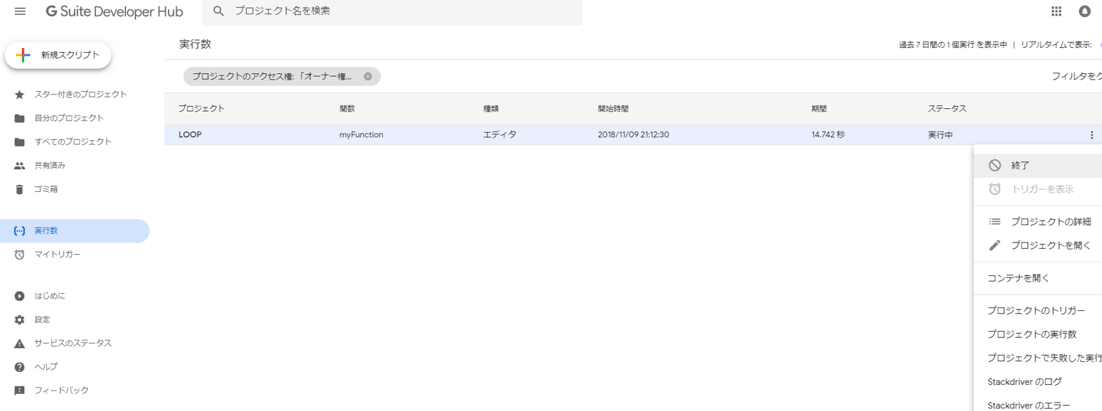 G Suite Developer Hub「実行数」