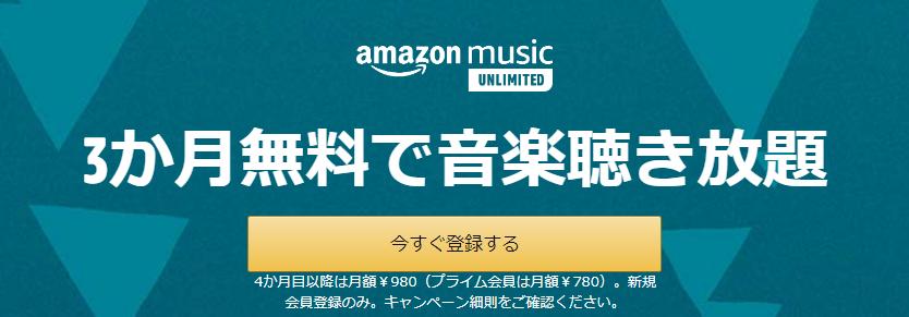音楽のサブスクリプション(定額制)「Amazon Music Unlimited」