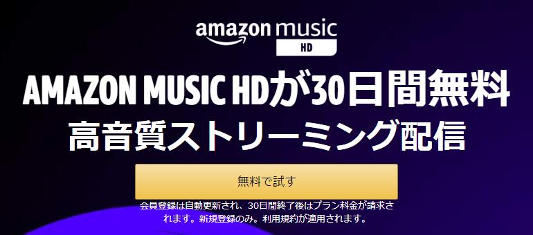 音楽のサブスクリプション(定額制)「Amazon Music HD」で『30日無料体験』を実施中