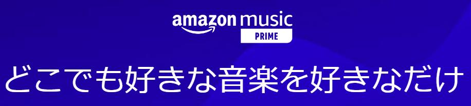 音楽のサブスクリプション(定額制)「Amazon Music PRIME」
