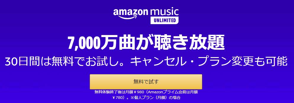 音楽のサブスクリプション(定額制)「Amazon Music Unlimited」で『30日無料体験』を実施中