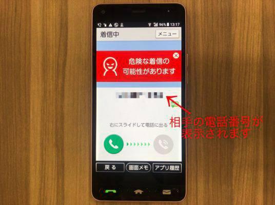ワイモバイルの「かんたんスマホ」に搭載された迷惑電話対策機能