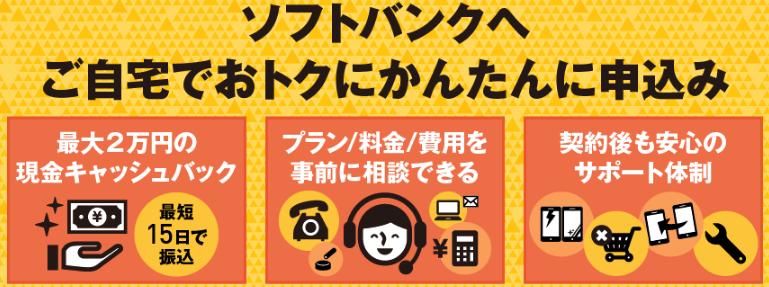 「おとくケータイ.net」は自宅からかんたんにソフトバンクへ申込みできる