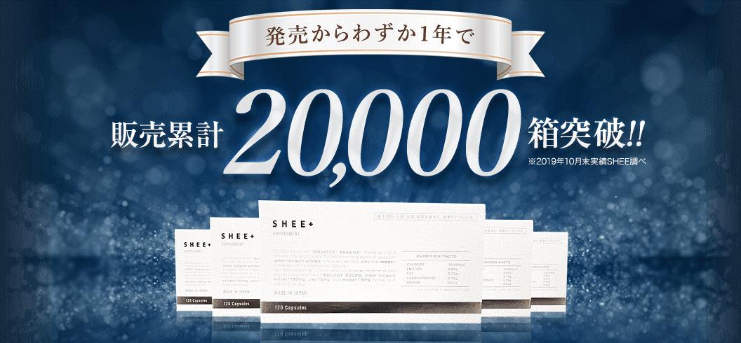 ビュリクシール配合サプリメント「SHEE+」が販売累計20,000箱を突破