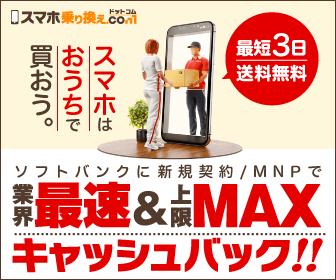 「スマホ乗り換え.com」は業界最速&上限MAXキャッシュバック