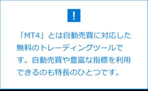 デスクトップクラウド(仮想デスクトップ)は、FX自動売買の「MT4」の安定稼働に便利