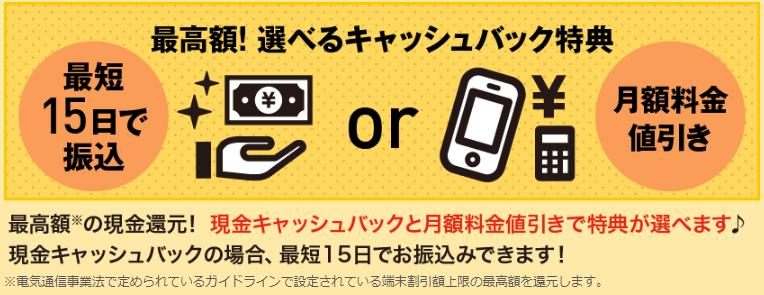 「おとくケータイ.net」は現金キャッシュバックと月額料金値引きの特典が選べる