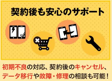 「おとくケータイ.net」は契約後も安心サポート