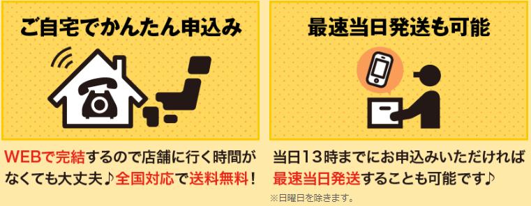 「おとくケータイ.net」は自宅でかんたん申込み%&最速当日発送