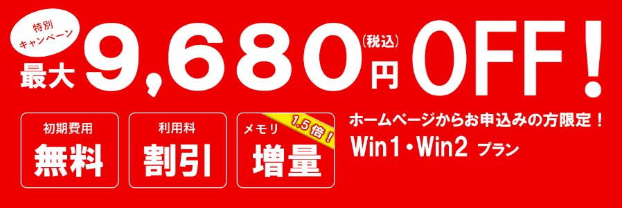 ABLENET_最大9680OFFキャンペーン