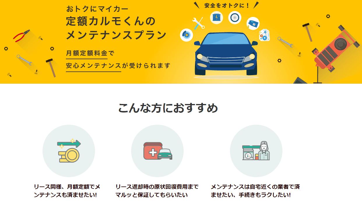 車のサブスクリプション(定額制)「定額カルモくん」のメンテナンスプラン