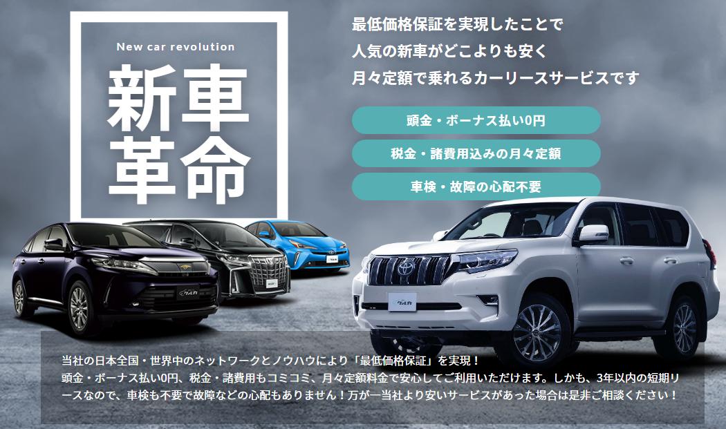 車のサブスクリプション(定額制)「新車リース クルカ」
