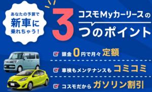 車のサブスクリプション(定額制)「コスモMyカーリース」
