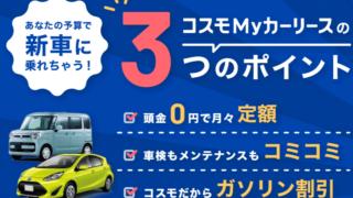 車のサブスクリプション(定額制)カーリース「コスモMyカーリース」