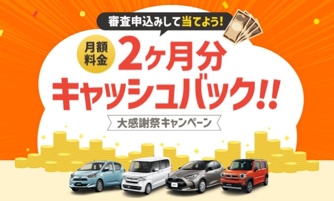 車のサブスクリプション(定額制)「定額カルモくん」のプレゼントキャンペーン