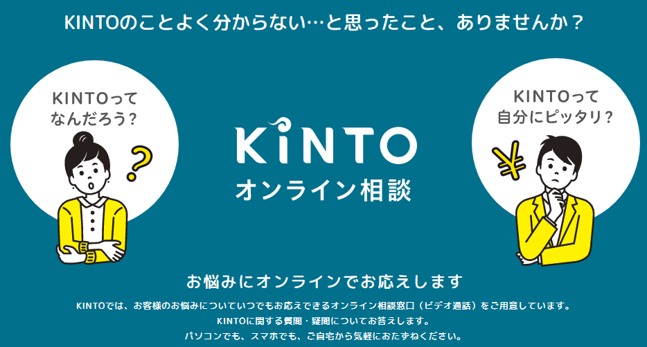 車のサブスクリプション(定額制)「KINTO」のオンライン相談
