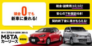車のサブスクリプション(定額制)「MOTA定額マイカー」