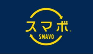 ボルボの車のサブスクリプション(定額制)「スマボ」