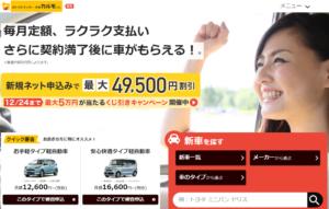 車のサブスクリプション(定額制)「定額カルモくん」
