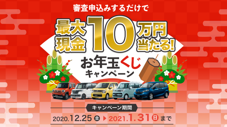 車のサブスクリプション「おトクにマイカー 定額カルモくん」の『お年玉くじキャンペーン』