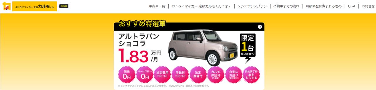 車のサブスクリプション(定額制)「定額カルモくん」の中古車