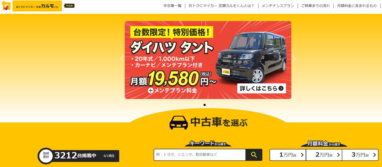 車のサブスクリプション(定額制)「定額カルモくん」中古車