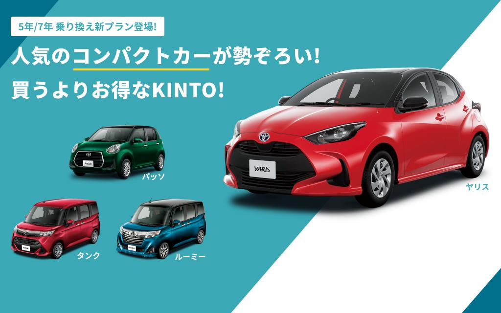 トヨタの車のサブスクリプション(定額制)「KINTO(キント)」