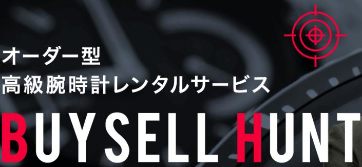 ブランド・高級腕時計のサブスクリプション(定額制)レンタル「バイセルハント」