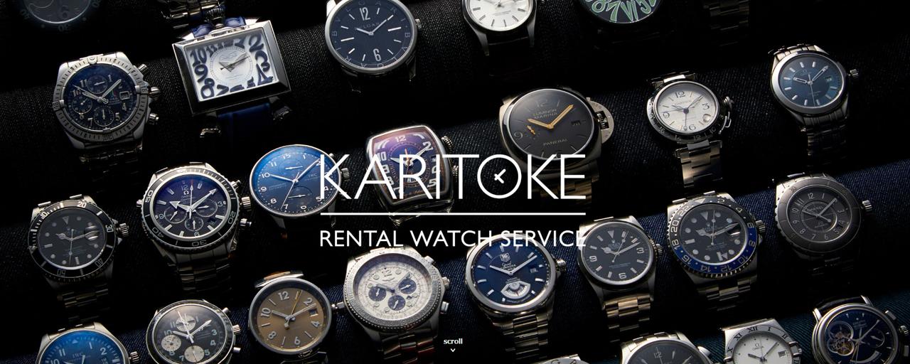 ブランド・高級腕時計のサブスクリプション(定額制)レンタル「KARITOKE(カリトケ)」