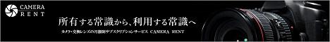 カメラのサブスクリプション(定額制)レンタル「CAMERA RENT(カメラレント)」