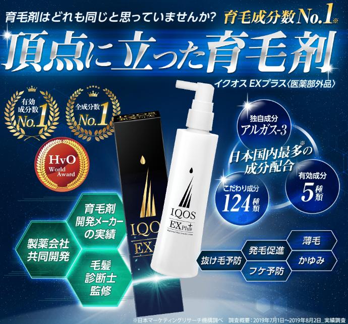 『Algas-3(アルガス-3)』配合育毛剤「IQOS(イクオス)EXプラス」