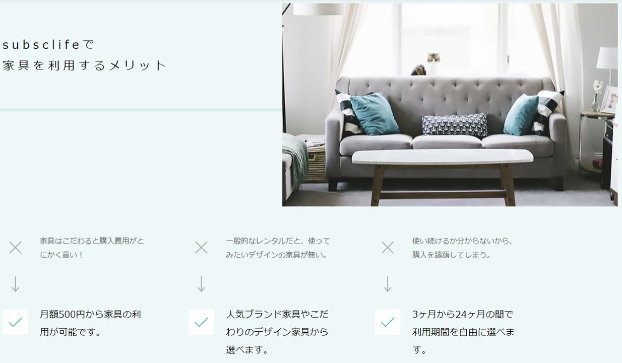 家具のサブスクリプション(定額制)「subsclife(サブスクライフ)」