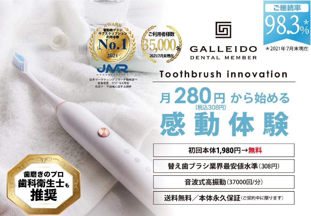 電動歯ブラシのサブスクリプション(定期便)「GALLEIDO DENTAL MEMBER(ガレイドデンタルメンバー)」