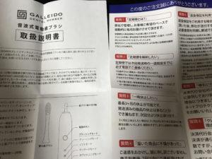 電動歯ブラシ定期便サブスクリプション「ガレイドデンタルメンバー」取扱説明書