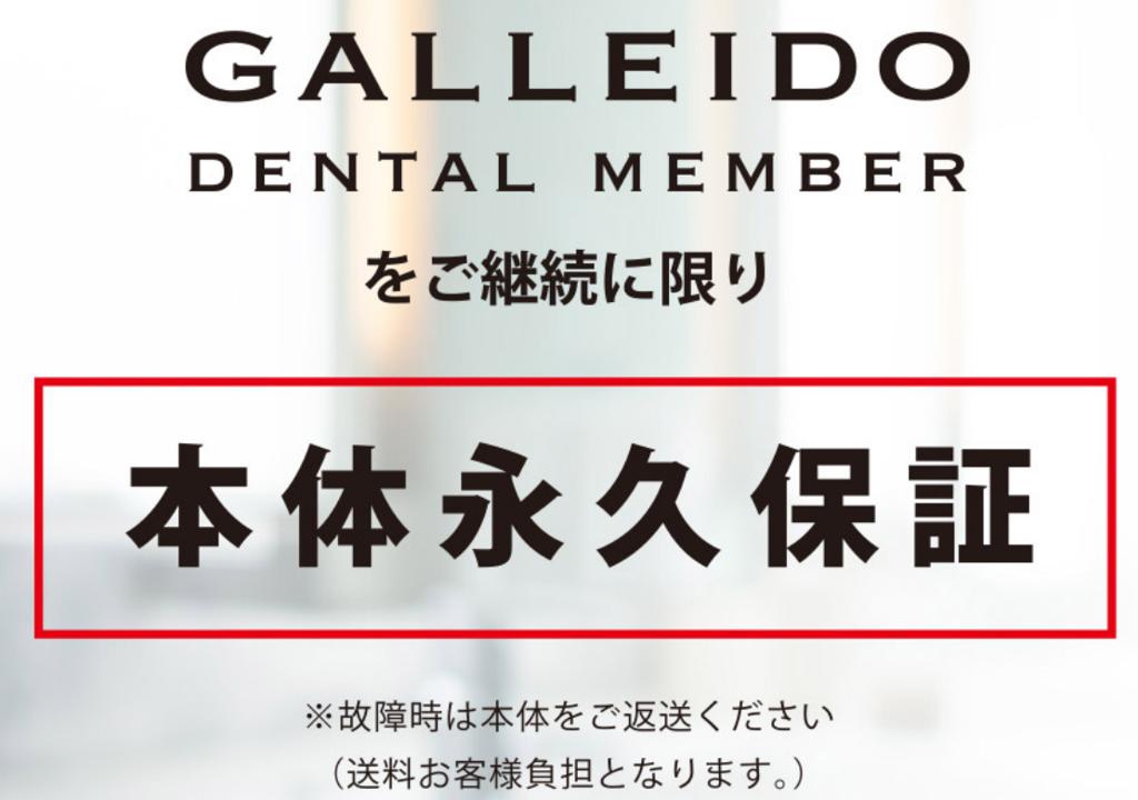 電動歯ブラシ定期便サブスクリプション「ガレイドデンタルメンバー」は本体永久保証