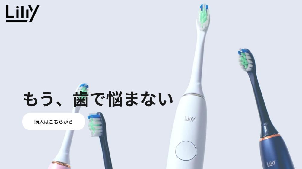 電動歯ブラシのサブスクリプション(定期便)「Lilly」