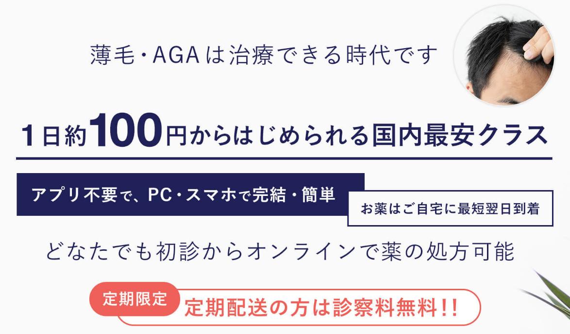 定期配送対応のAGA・薄毛治療クリニック「クリニックフォア」
