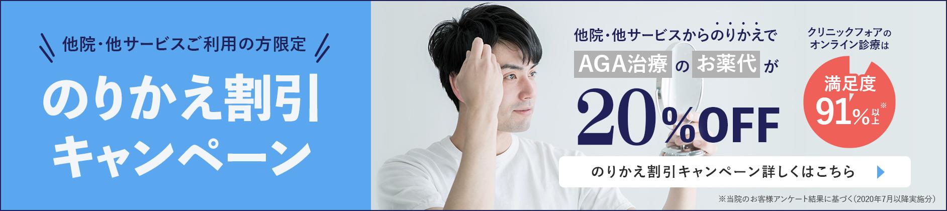 定期配送対応のAGA・薄毛治療クリニック「クリニックフォア」の『のりかえ割引キャンペーン』
